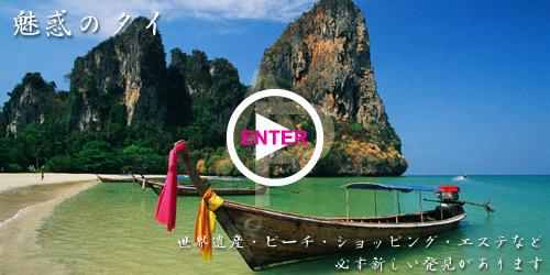 タイ旅行 タイツアー
